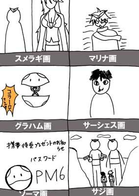1話ラストシーン絵・赤組