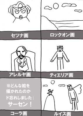 1話ラストシーン絵・白組