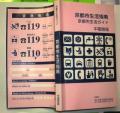 生活ガイドブック中国語版