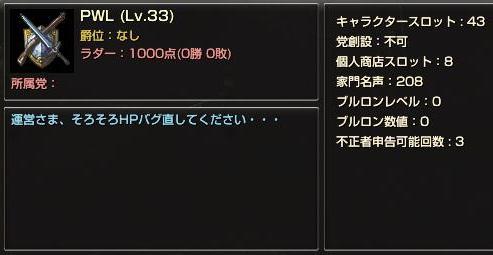 家門レベル33-2
