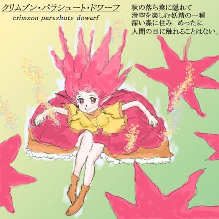 落ち葉の妖精