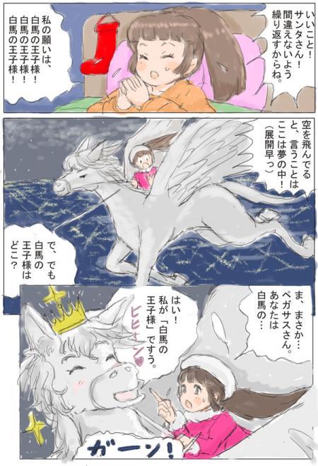 白馬の王子様を待つ乙女