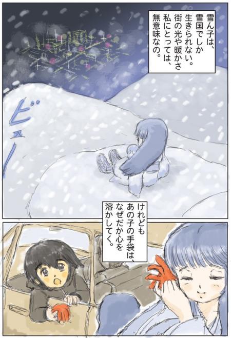 雪ん子さん