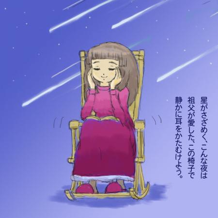 星とおじいちゃんの椅子