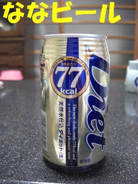 CIMG4029  77ビール