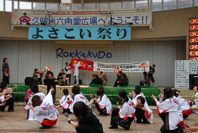 YOSAKOI九州中国祭り㏌熊本キャラバン隊