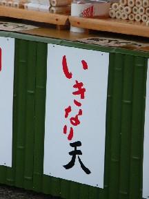 いきなり天