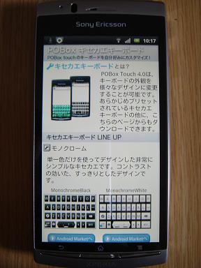 xperiaarc_041_30.jpg