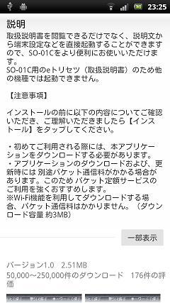 xperiaarcss017_50.jpg