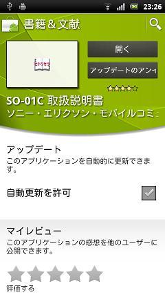 xperiaarcss018_50.jpg