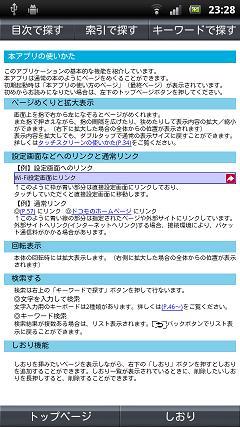 xperiaarcss019_50.jpg