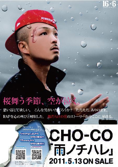 雨ノチハレ/CHO-CO