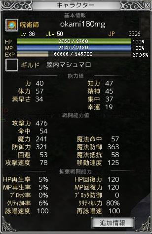 呪術師JLv50
