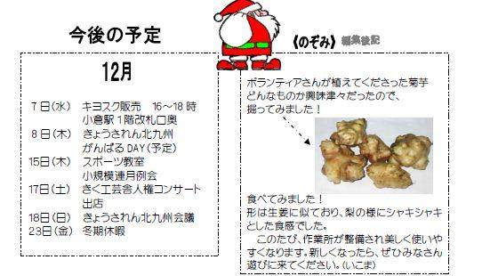 12-3_20111201085728.jpg