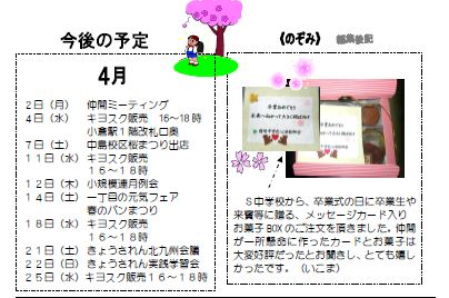 4-6_20120329104023.jpg