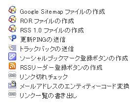 サイトマップ詳細