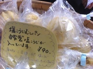 蒸しパン塩麹
