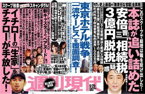 mokuji0915.jpg