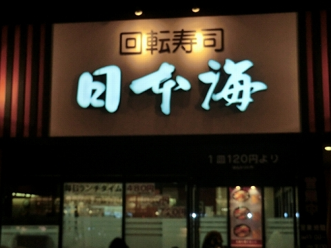 日本海寿司