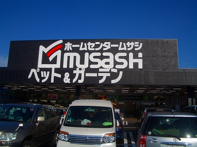 ムサシ 高岡駅南店