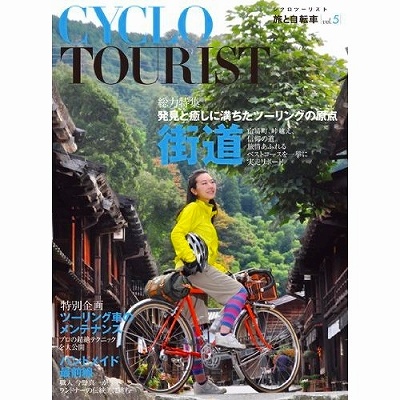 cyclo tourist vol.5