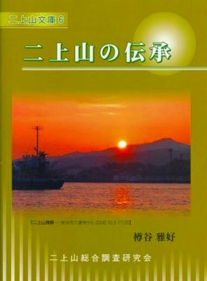 二上山文庫 6