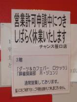 110801 チャンス笹口
