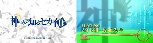 「神のみぞ知るセカイII」 FLAG 9.0 『2年B組長瀬先生』