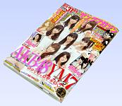 週刊ヤングマガジン2011年No.27