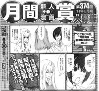 週刊ヤングマガジン2011年No.27 月間新人漫画賞(第374回)の告知