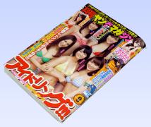 月刊ヤングマガジン2011年9月号