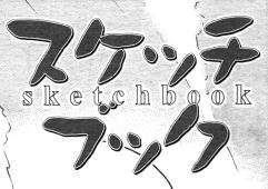スケッチブック 第113話