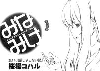 みなみけ 第178話 「しまらない話」 扉絵/チアキ