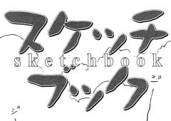 「スケッチブック」(第114話)