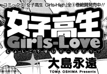 女子高生Girls-Love 6時限目 『Girls-Re Debut』
