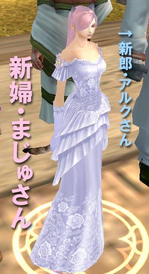 まじゅさんドレス