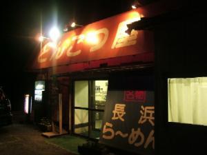 長浜ラーメンとんこつや・店舗外観②