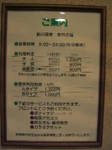 鮎川温泉・金井の湯
