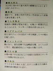 鮎川温泉・金井の湯、パンフレット②