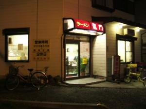 ラーメン龍門・店舗