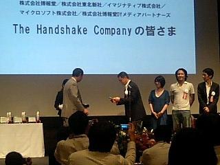 The Hand Shake Company