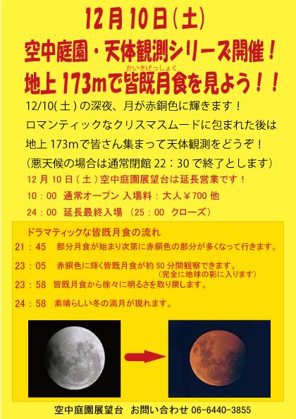 111210皆既月食-4