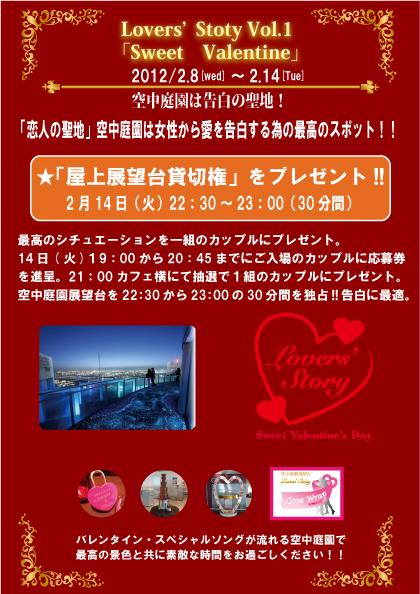 2012バレンタインPOP当日