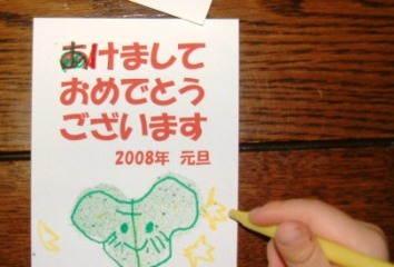 2008年賀状02