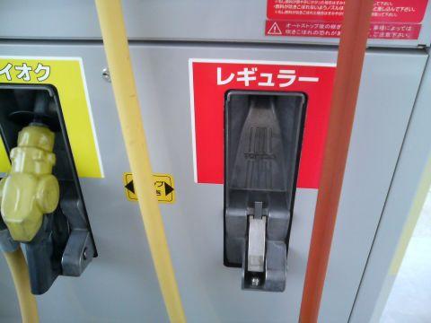 ガソリン4