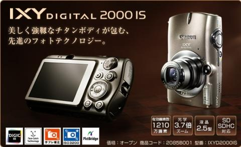 ixy 2000is