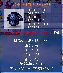 New花火 補助装備(HP鎧上)