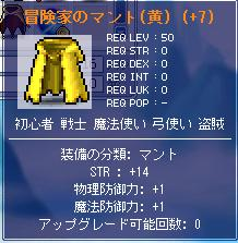 New花火 補助装備(STRマント)