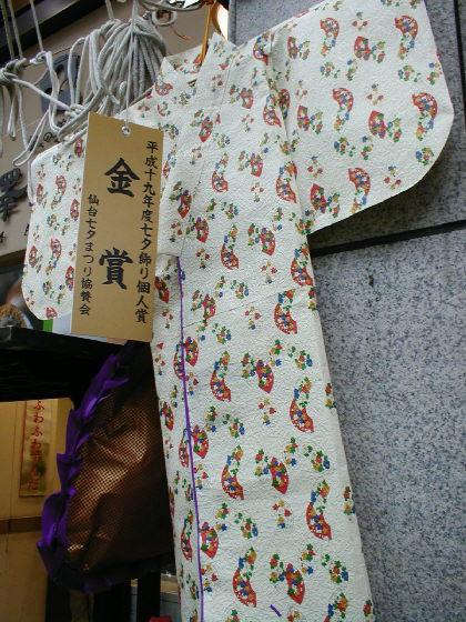 wasikimono.jpg