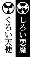 rogo-白&黒